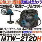 MTW-2120H【52万画素白色LED搭載防水型カメラ】