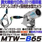 MTW-B65【52万画素調光機能付白色LED搭載防水型カメラ】