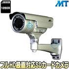 MTW-SD02FHD【SDXC256GB対応屋外防雨型200万画素赤外線カメラ】