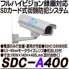 SDC-A400【光学18倍レンズ搭載AHD240万画素SDカード録画街頭防犯システム】