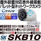 SKB10【屋外設置対応赤外線搭載2メガバレット型ネットワークカメラ】
