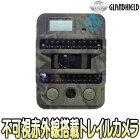 ラディアントミニ(TL-5900DTK)【不可視赤外線LED搭載屋外防滴型トレイルカメラ】