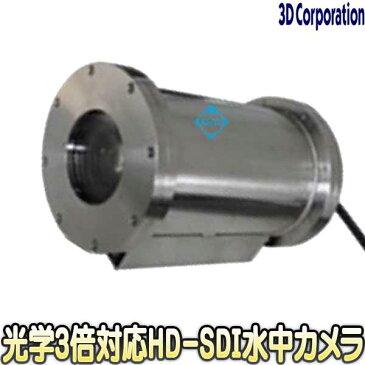 TS-HSW370SEC(Rev.2)【光学3倍ズームレンズ搭載HD-SDI方式小型ステンレス水中カメラ】 【防犯カメラ】 【監視カメラ】 【3D Corporation】 【スリーディ】 【送料無料】