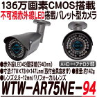 WTW-AR75NE-94【136万画素屋外設置対応不可視赤外線搭載バレット型カメラセット】