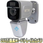 WTW-IPWS1225(見張り番PRO)【Wi-Fi機能搭載265万画素屋外防雨型バッテリー駆動トレイルカメラ】