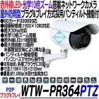 WTW-PR364PTZ【屋外防雨型赤外線搭載光学10倍ネットワークカメラ】
