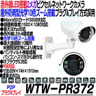 WTW-PR372【屋外防雨型光学10倍ズーム2メガピクセルネットワークカメラ】