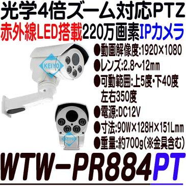 WTW-PR884PT【赤外線LED搭載光学4倍PTZネットワークカメラ】 【IPカメラ】【防犯カメラ】 【屋外防滴型】 【P2P】 【送料無料】