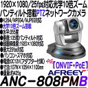 ANC-808PMB(Afreey)【光学10倍ズーム搭載パンティルト対応ネットワークカメラ】 【IPカメラ】【防犯カメラ】 【監視カメラ】 【送料…