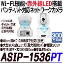 ASIP-1536PT【屋内設置用パンティルト対応Wi-Fi機能搭載300万画素ネットワークカメラ】 【防犯カメラ】【監視カメラ】【送料無料】 2