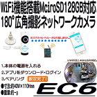 EC6【180度撮影対応ハイビジョンWi-Fiネットワークカメラ】
