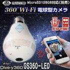 GS360-LED(Dive-y360)【E26電球ソケット用360度全方位撮影対応Wi-Fiネットワークカメラ】