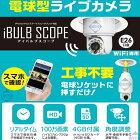 iBULBSCOPE(アイバルブスコープ)【E26電球ソケット用Wi-Fiネットワークカメラ】
