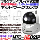 MTC-HE02IP��HOME-EYE�ˡڥۡ��ॢ���ۡڥͥåȥ�������ۡڿʹ������ۡ�������������á�