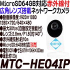 MTC-HE04IP【赤外線付2メガ広角レンズ搭載ネットワークカメラ】