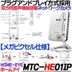 MTC-HE01IP��HOME-EYE�ˡڥۡ��ॢ���ۡڥͥåȥ�������ۡڿʹ������ۡ�������������á�