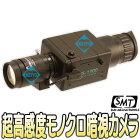 NS-1300【近赤外線領域対応超高感度モノクロCCDカメラ】