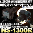 NS-1300R【SDカード録画機能付超高感度モノクロCCDカメラ】