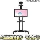 TOA-TEX-1000(サーモエクスプロ)【20人同時検知対応AI顔認識機能搭載サーマルカメラ・32インチモニターセット】