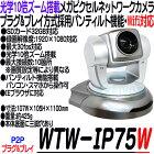 WTW-IP75W【2メガピクセルPTZネットワークカメラ】