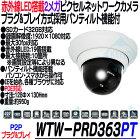 WTW-PRD363PT【2メガピクセルドーム型ネットワークカメラ】