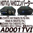 AD001TVI【HDTVI/AHD対応コンバーター】 【アナログハイビジョン】 【防犯カメラ】 【監視カメラ】 【送料無料】