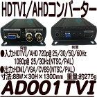 AD001TVI【HDTVI/AHDコンバーター】
