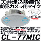 CL-77MIC【天井埋込形集音コンデンサーマイク】