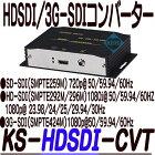 KS-HDSDI-CVT【HDSDI/3G-SDI-HDMIコンバーター】