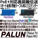PALUN01(Palun01)【PoE+対応長距離伝送1ポ...