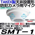 SMT-1【TAEKX製天井取付用集音マイク】