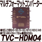 TVC-HDM04(Rev.2)【HD-SDI/EX-SDI/HDTVI/HDCVI/AHDマルチフォーマット対応HDMIコンバーター】