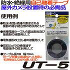 UT-5【屋外用防犯カメラ用自己融着テープ】