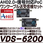 VDS-6200【AHD2.0対応ワンケーブル用送受信機セット】