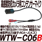 WTW-C06B【防犯カメラ用集音マイク】