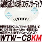 WTW-C8KM【天井設置用防犯カメラ用集音マイク】