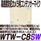 WTW-C8SW【防犯カメラ用コンデンサーマイク】