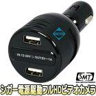 CAR-5【シガー電源駆動USB出力搭載フルHD録画小型ビデオカメラ】