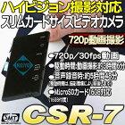 CSR-7【ICレコーダー機能搭載スリム設計ハイビジョン録画ビデオカメラ】