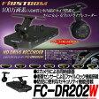 FC-DR202W【ドライブレコーダー】【ブラックボックス】【100万画素】【ツインカメラ】【送料無料】