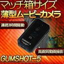 GUMSHOT-5(ガムショット5)【3時間駆動対応ハイビジョン録画小型ビデオカメラ】 【サンメカトロニクス】 【送料無料】 【あす楽】