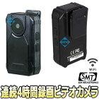 GUMSHOT-7(ガムショット7)【サンメカトロニクス製Wi-Fi機能搭載小型ビデオカメラ】