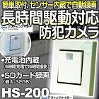 HS-200【スイッチ型ビデオカメラ】【サンメカトロニクス】