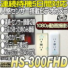 HS-300FHD【人感センサー搭載バッテリー交換対応フルHD録画ビデオカメラ】