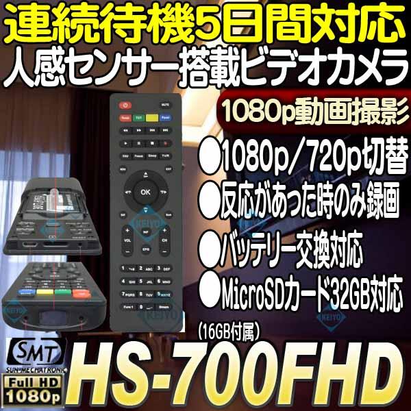 HS-700FHD【人感センサー搭載バッテリー交換対応ビデオカメラ】 【フルハイビジョン】  【サンメカトロニクス】  【あす楽】:防犯カメラのアストップケイヨー