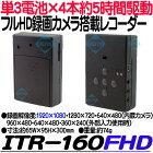 ITR-160FHD【SDXC256GB対応1080p録画カメラレコーダー】