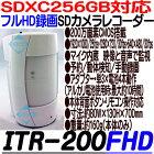 ITR-200HD【フルハイビジョン録画対応SDカメラレコーダー】