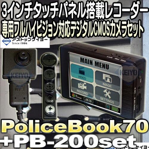 PoliceBook70+PB-200セット【...