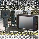 ポリスブック70S+PB-200Sセット 【PoliceBook70S】【PB70S】 【SDカード録画】 【サンメカトロニクス】 【送料無料】 【あす楽】