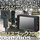 PB70S+PB-200Sセット(ポリスブック)【サンメカトロニクス】